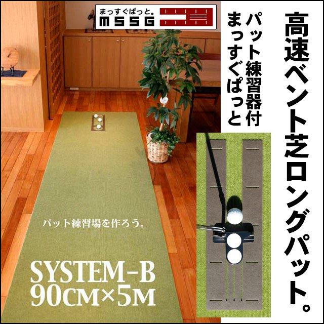 パット練習システムB-90cm×5m 【日本製】の画像