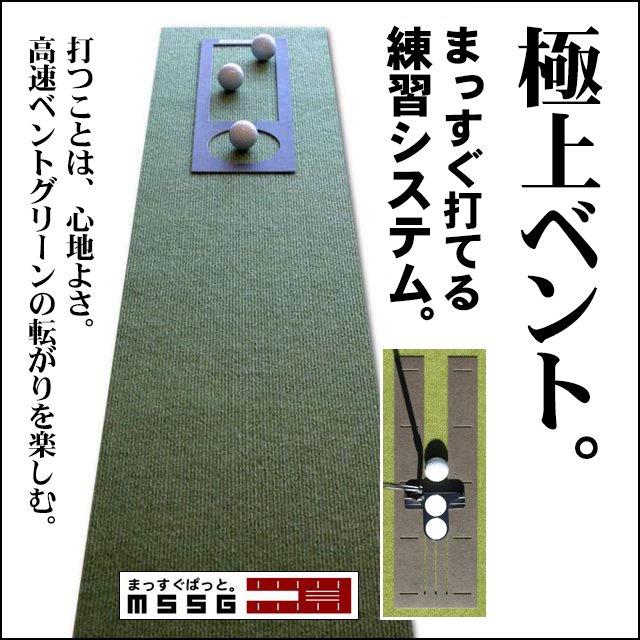 パット練習システムB-30cm×3m 【日本製】の画像