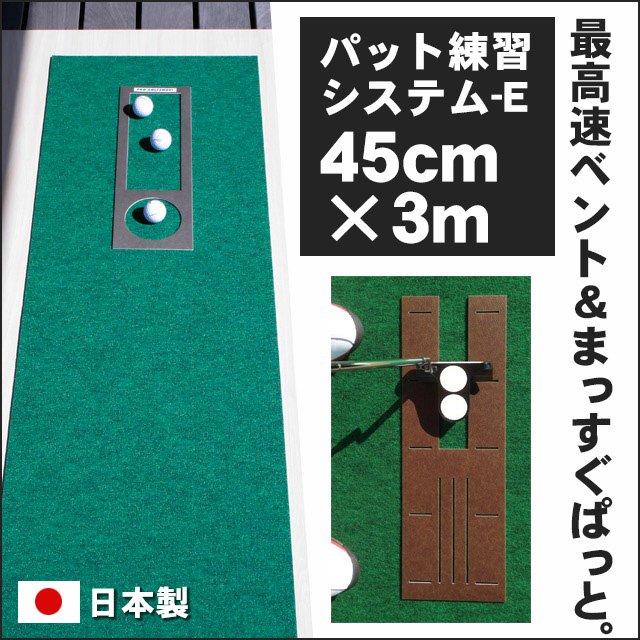 パット練習システムE-45cm×3m 【日本製】の画像