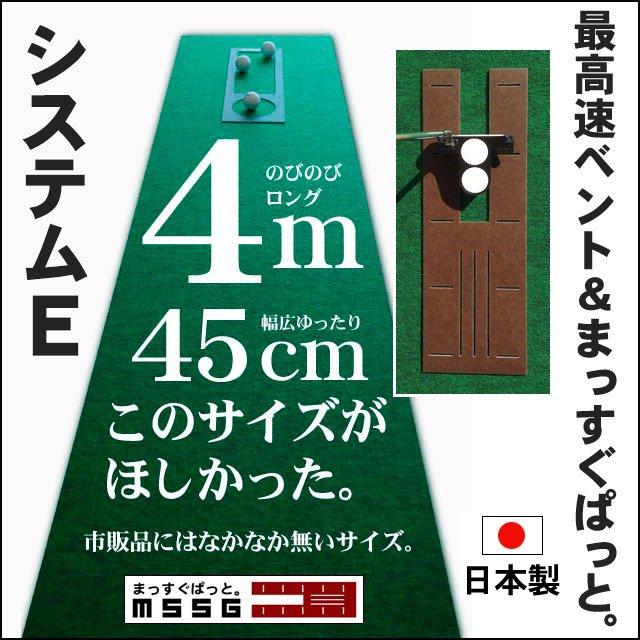 パット練習システムE-45cm×4m 【日本製】の画像