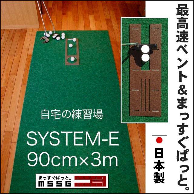 パット練習システムE-90cm×3m 【日本製】の画像