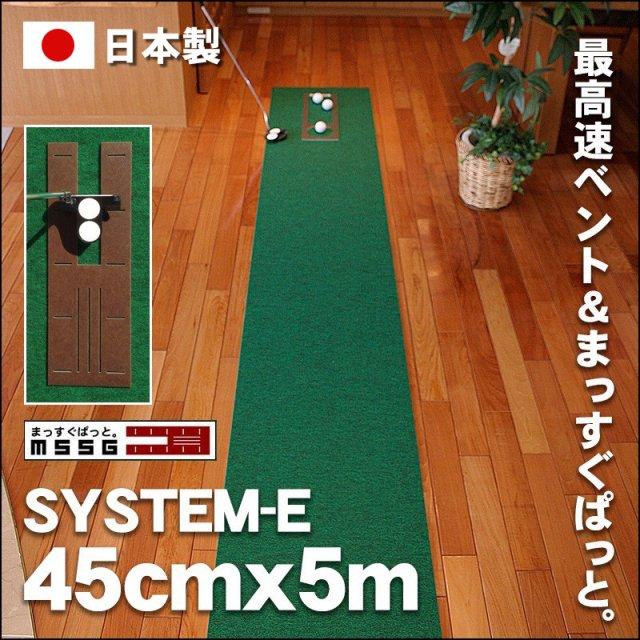 パット練習システムE-45cm×5m 【日本製】の画像