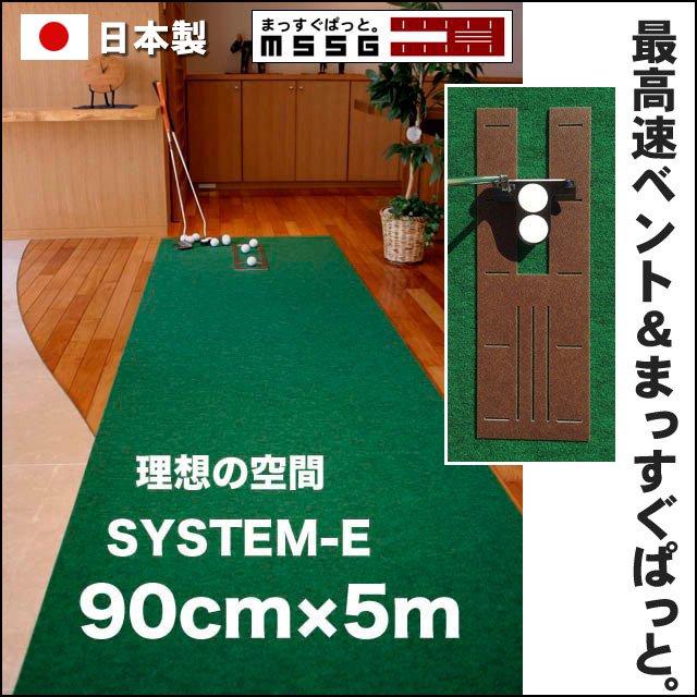 パット練習システムE-90cm×5m 【日本製】の画像