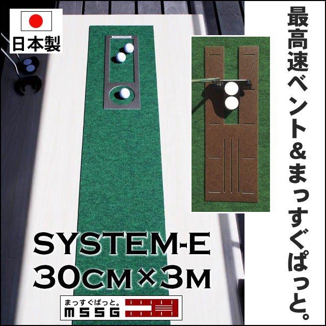パット練習システムE-30cm×3m 【日本製】の画像