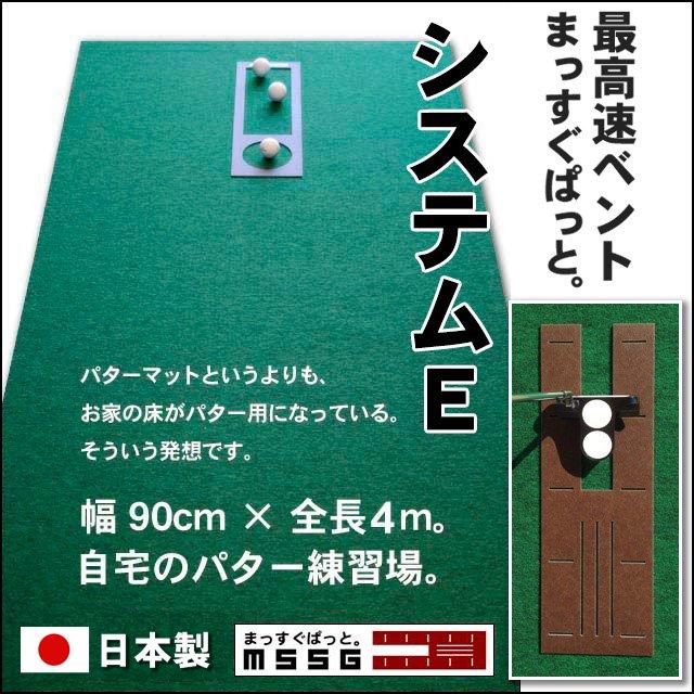 パット練習システムE-90cm×4m 【日本製】の画像