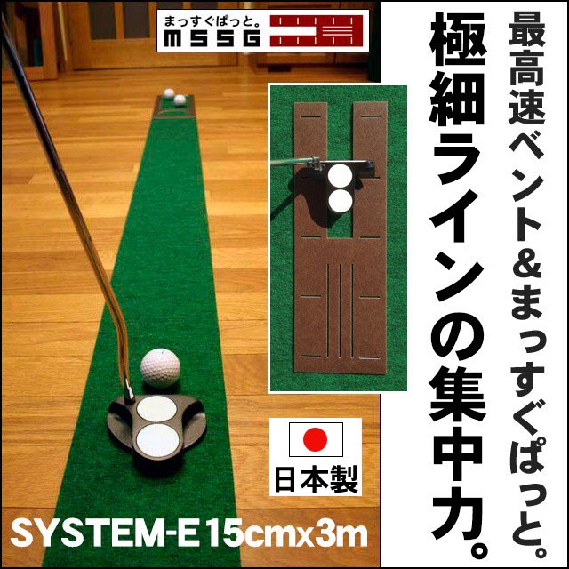 パット練習システムE-15cm×3m 【日本製】の画像