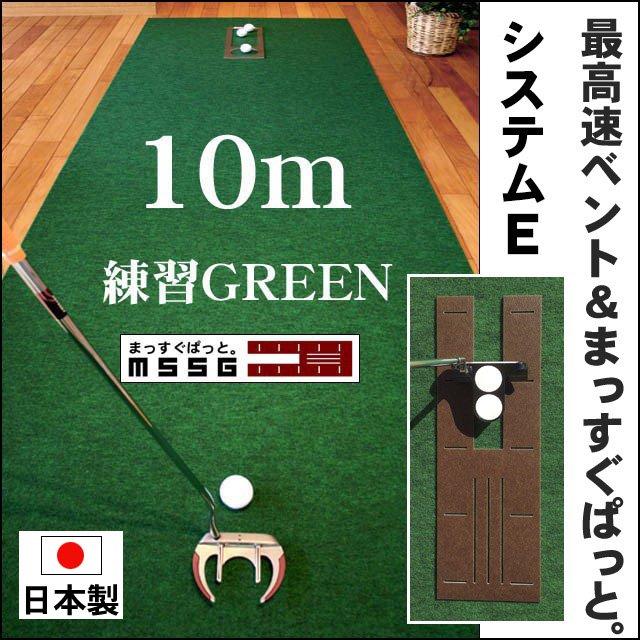 パット練習システムE-90cm×10m 【日本製】の画像