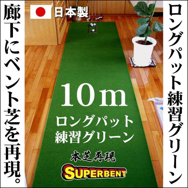 90cm×10m SUPER-BENTパターマット(距離感マスターカップ付き ) 【日本製】の画像