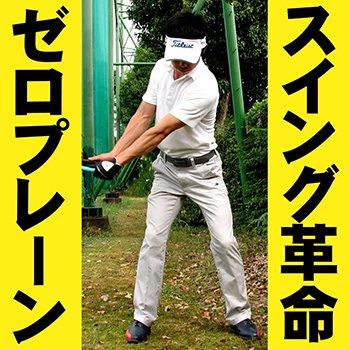 【送料無料】スイング&パット練習器具 高橋監督のZERO-PLANE(ゼロプレーン) 【日本製】の画像