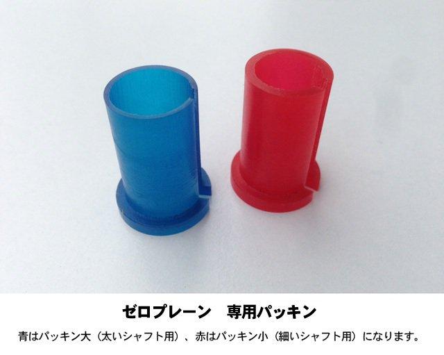 ゼロプレーン専用パッキン 【日本製】の画像