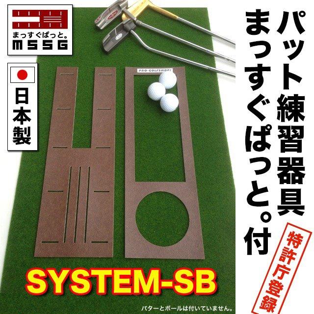 パット練習システムSB 45cm×3m 【日本製】の画像