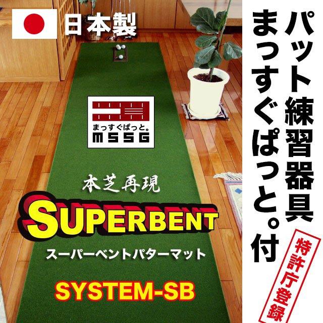 パット練習システムSB 90cm×4m 【日本製】の画像