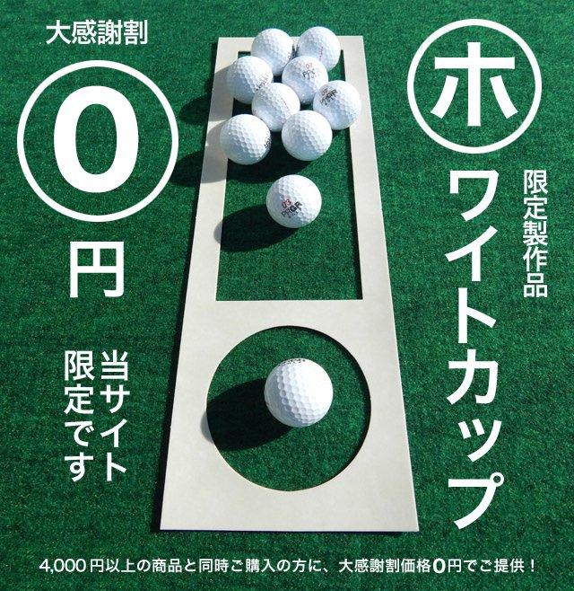 【0円無料】白い距離感マスターカップ(ホワイトカップ)【大感謝割】