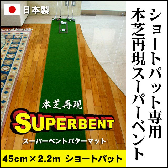 45cm×2.2m SUPER-BENTパターマット(距離感マスターカップ付き ) 【日本製】の画像