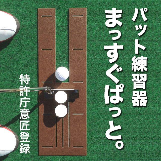 パット練習器・まっすぐぱっと。(パターマットと同時にご購入) 【日本製】