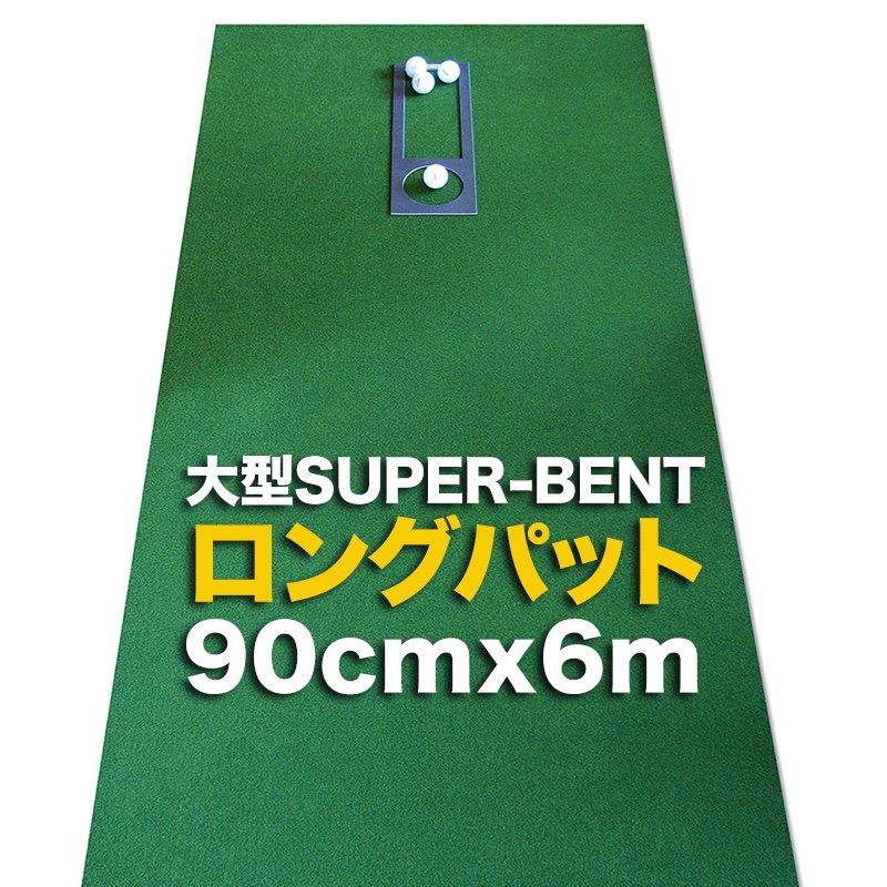 90cm×6m(特注)SUPER-BENTパターマット (距離感マスターカップ付き )【日本製】の画像