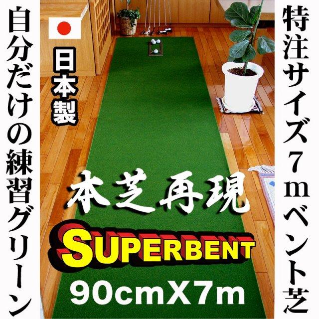 90cm×7m(特注)SUPER-BENTパターマット(距離感マスターカップ付き ) 【日本製】の画像