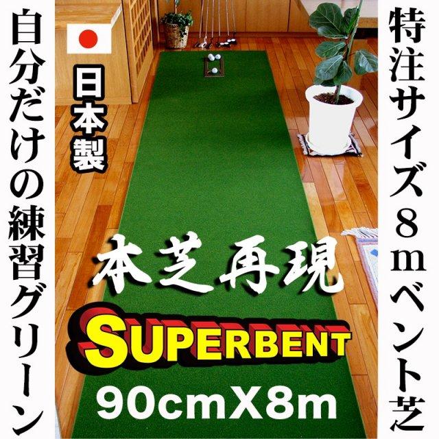 90cm×8m(特注)SUPER-BENTパターマット(距離感マスターカップ付き ) 【日本製】の画像