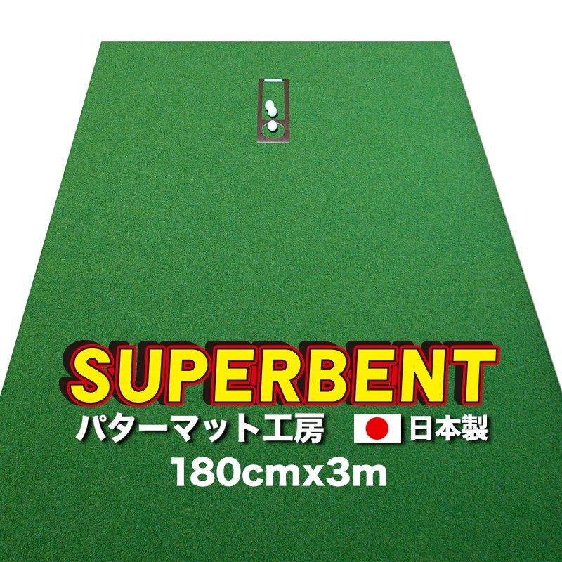184cm×300cm SUPER-BENT(特注)_002 (個人宅宛配送可)【日本製】の画像