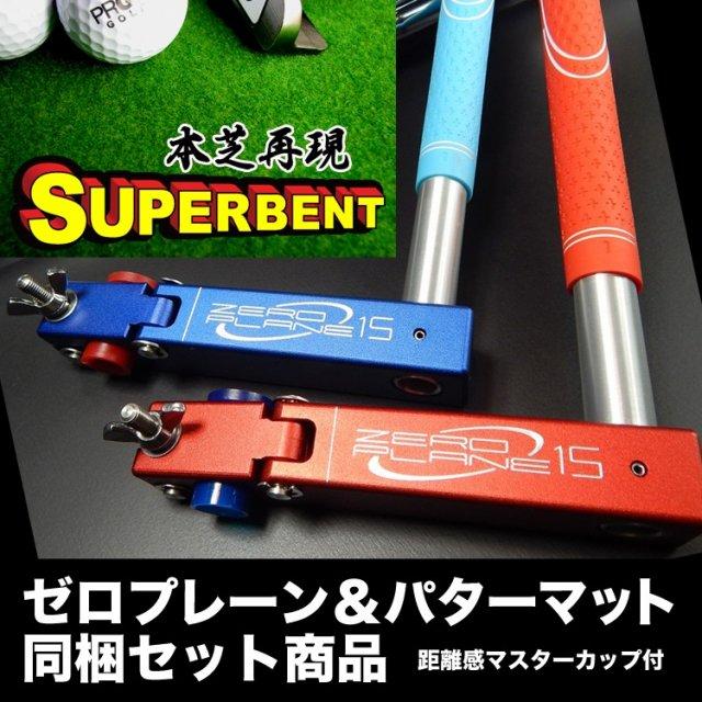 高橋監督のゼロプレーン&45cm×4mSUPERBENTパターマット【セット商品】