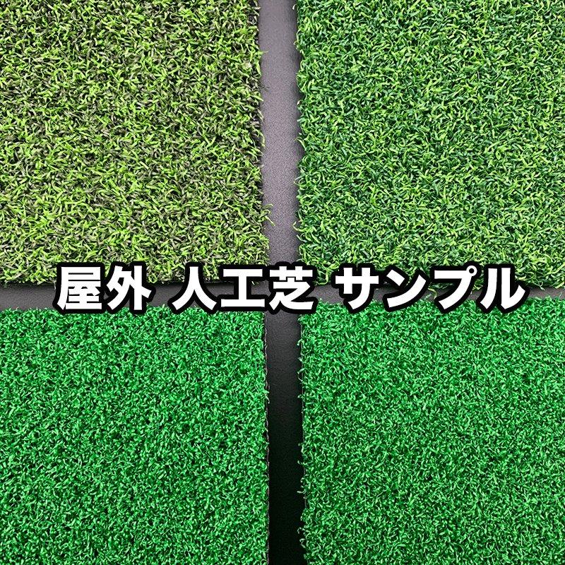 屋外人工芝ご検討用:人工芝2種サンプル生地の画像