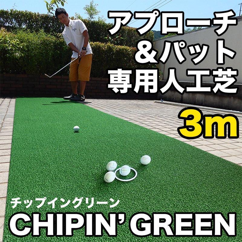 【屋外可】アプローチ&パット専用人工芝 チップイングリーン[CHIPIN'GREEN]90cm×3mの画像