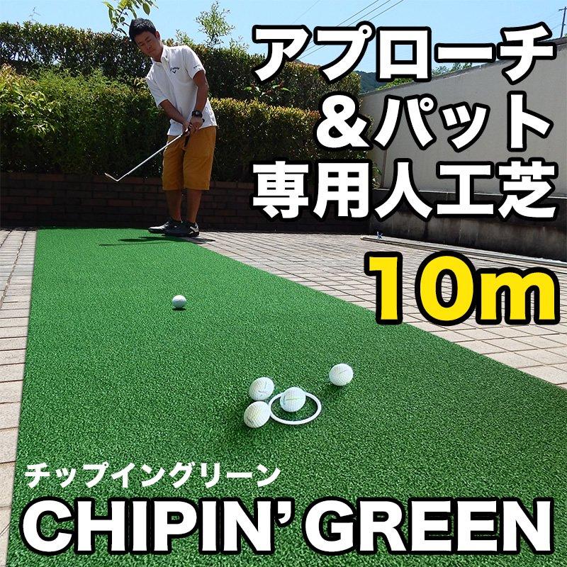 【屋外可】アプローチ&パット専用人工芝 チップイングリーン[CHIPIN'GREEN]90cm×10mの画像