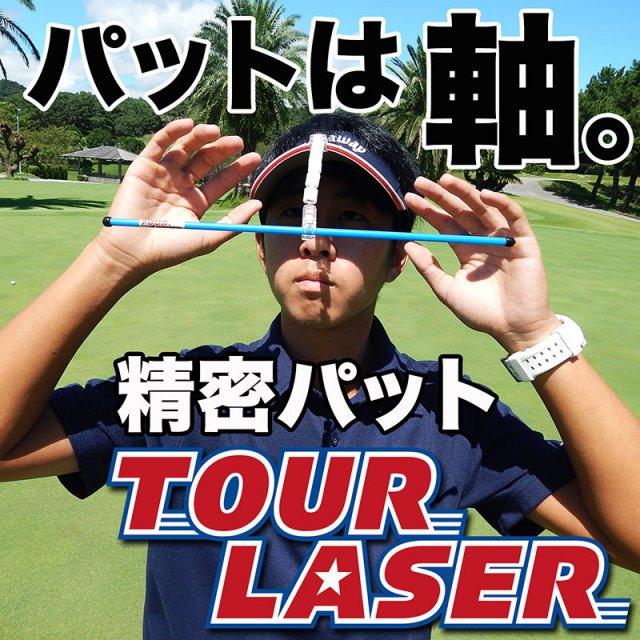 【送料無料】ツアーレーザー(パット調整器具・パット練習器具・ゴルフ練習)【パターマット工房PROゴルフショップ】の画像