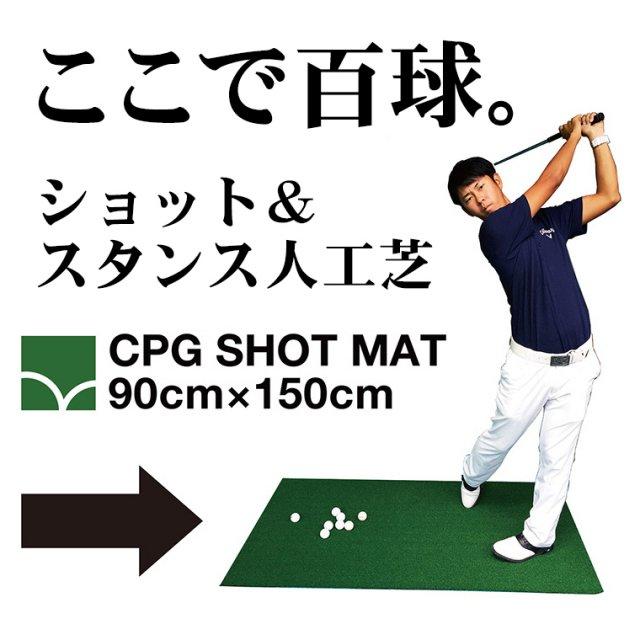 ショット&スタンス練習用・CPGショットマット90cm×150cm【ゴルフ練習用マット・ゴルフマット・人工芝】