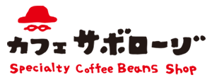 珈琲鑑定士・浜崎寛和が作る スペシャリティーコーヒー豆専門 ライブブレンドを得意とする自家焙煎珈琲店 Cafe Saboroso/カフェサボローゾ