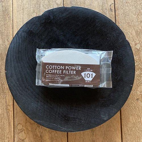 コットンパワーフィルター1011<br>1〜2杯用 60枚入