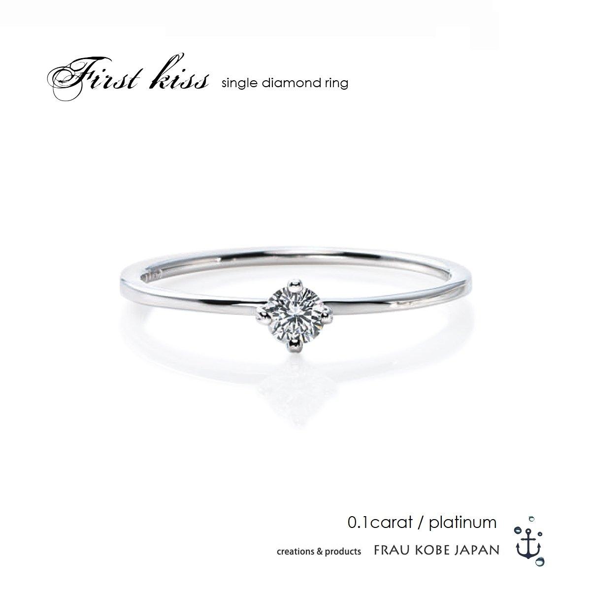 「FIRST KISS/ファーストキス」0.1ct ダイアモンドリング