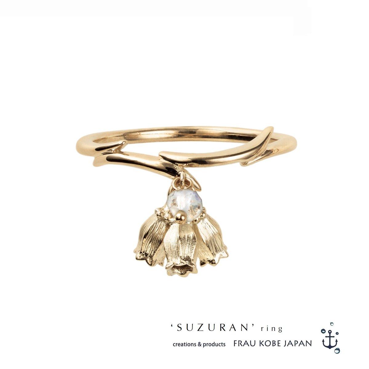 「SUZURAN/すずらん」リング