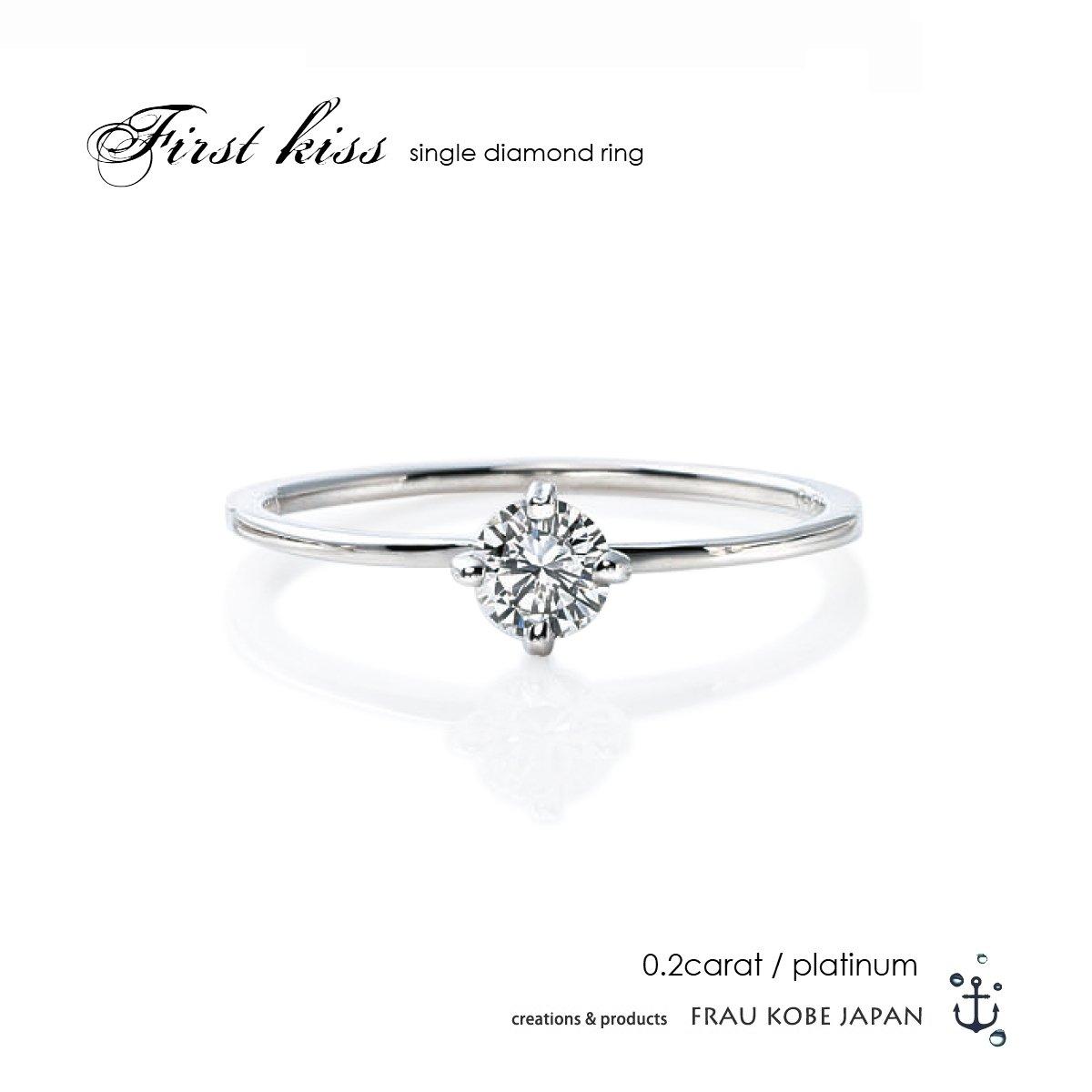 「FIRST KISS/ファーストキス」0.2ct ダイアモンドリング