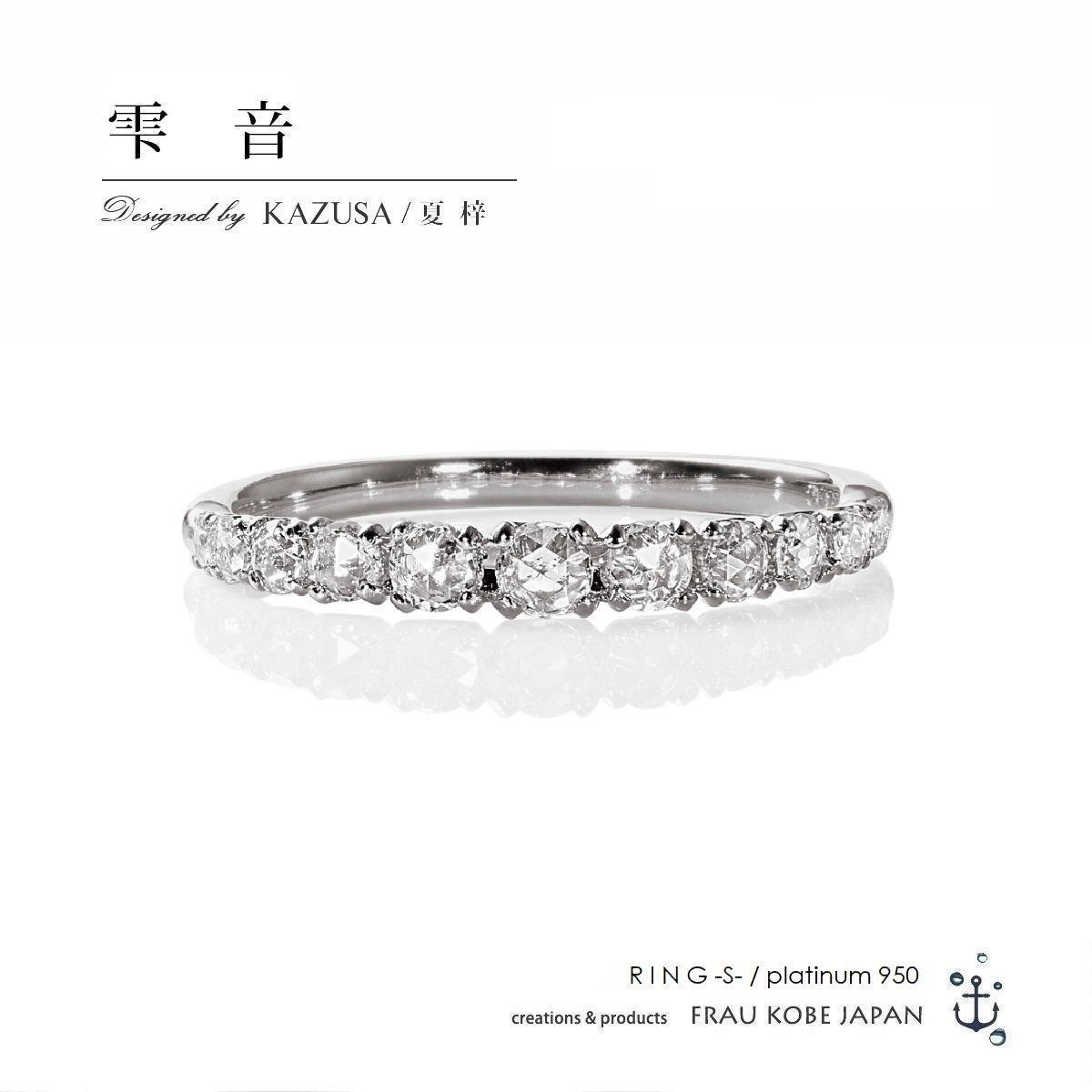 夏梓/KAZUSA 「雫音/しずね」ダイアモンドリング S