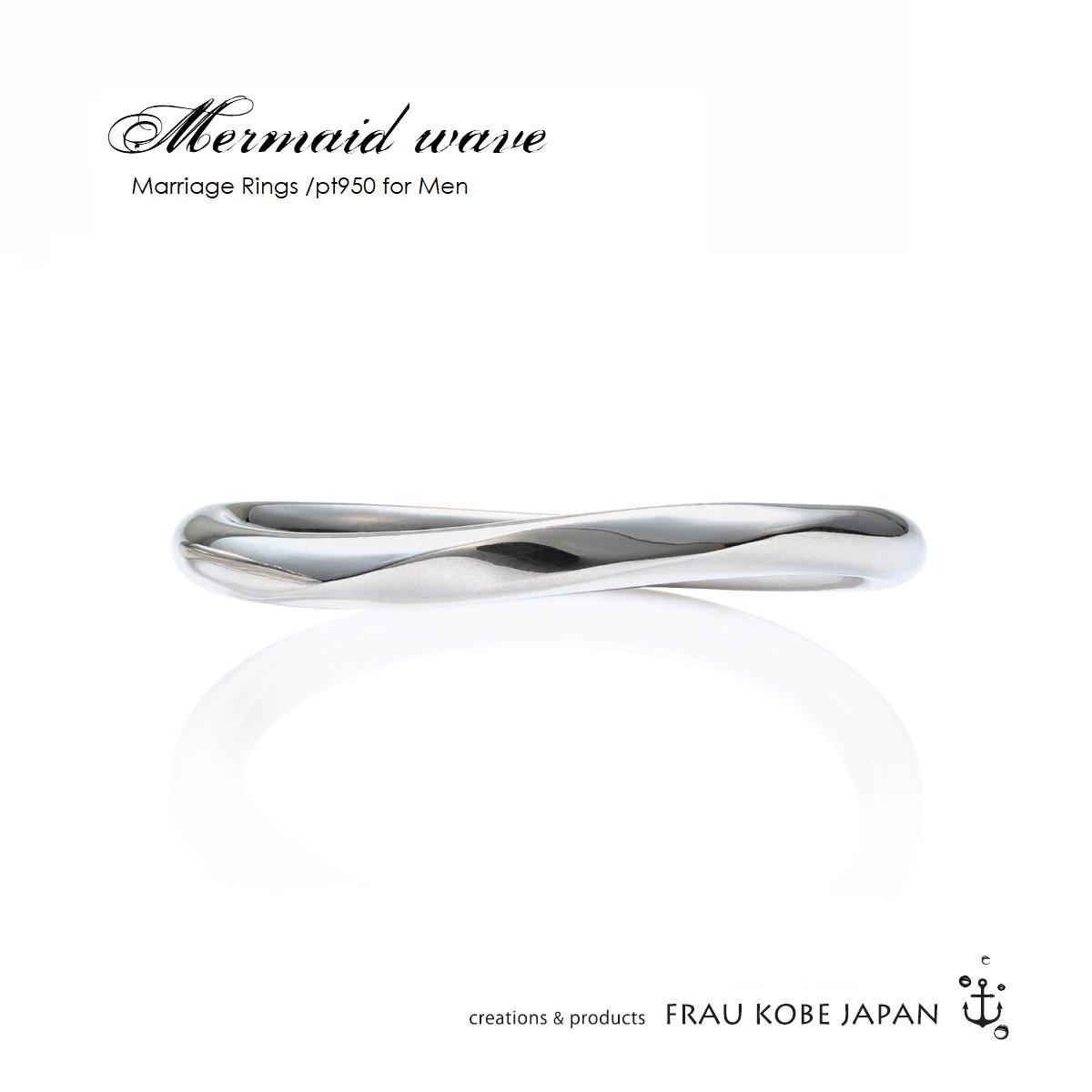 Mermaid Wave マリッジリング -Plain type- (Men's)