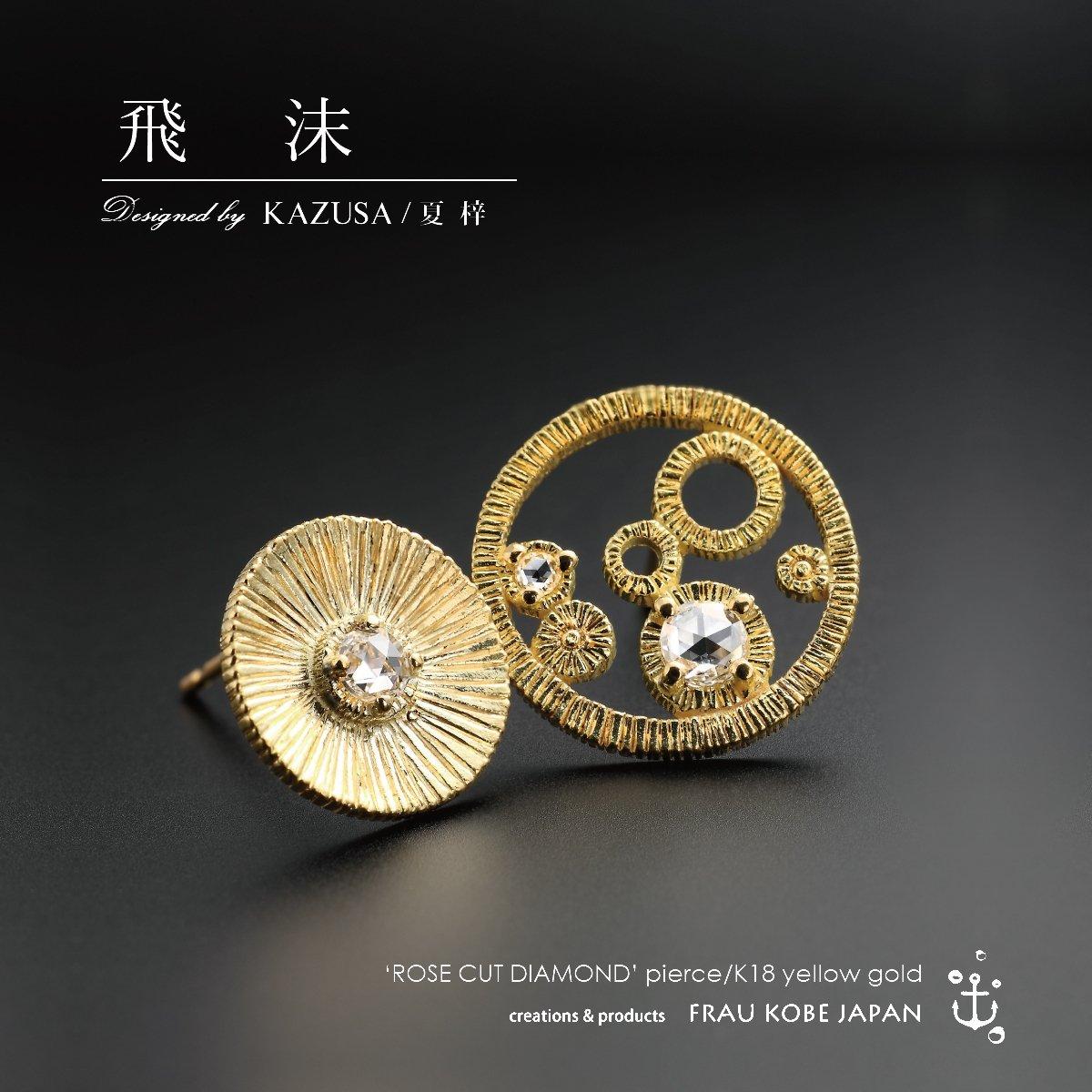 夏梓/KAZUSA 「飛沫/ひまつ」ダイアモンドピアス