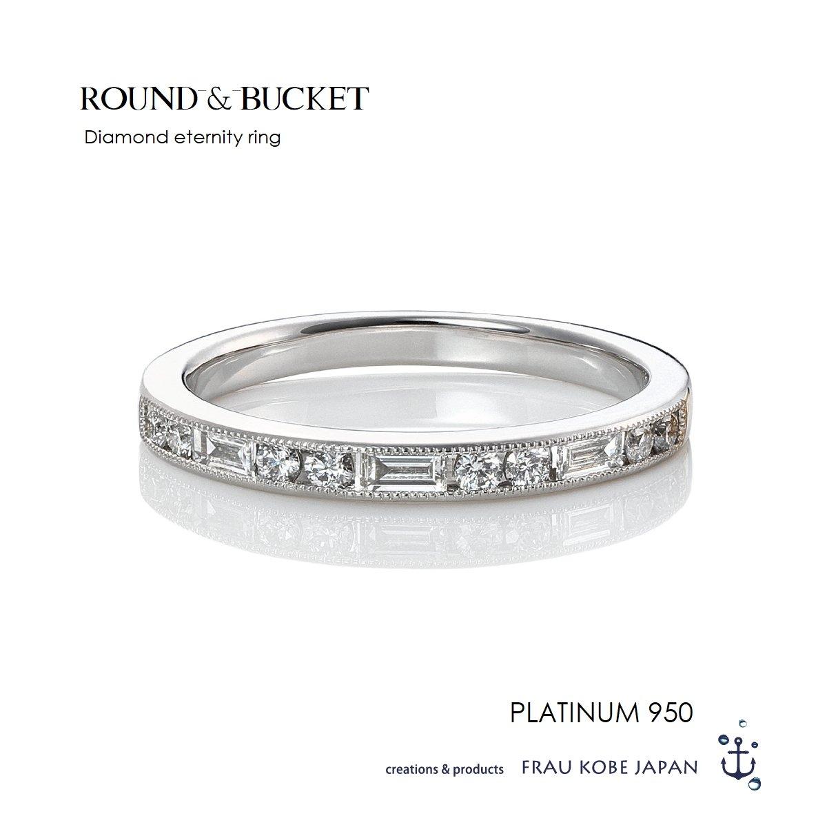 「ROUND&BUCKET ETERNITY/ラウンドバケットエタニティ」 プレミアムリング