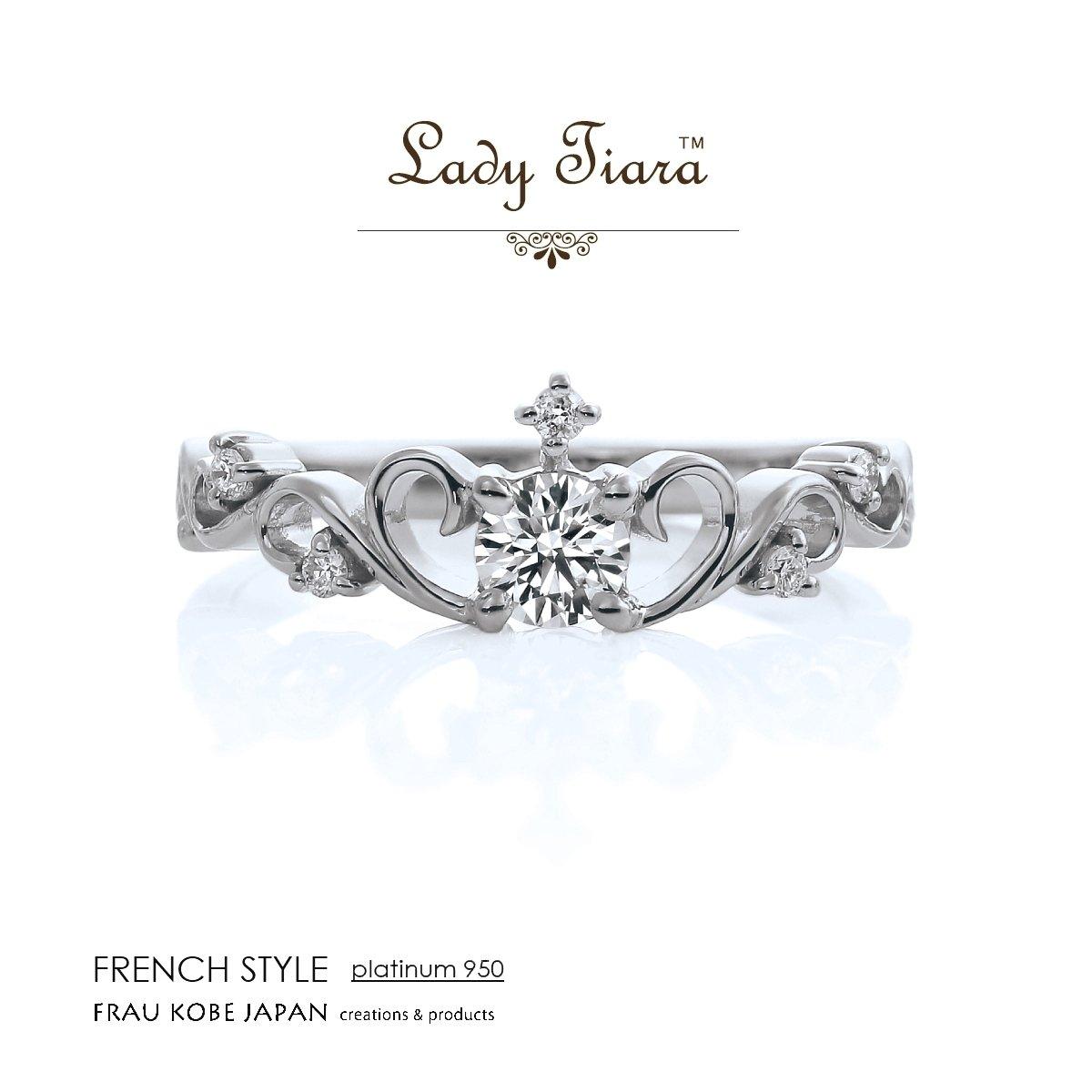 Lady Tiara / フレンチスタイル ダイアモンドリング