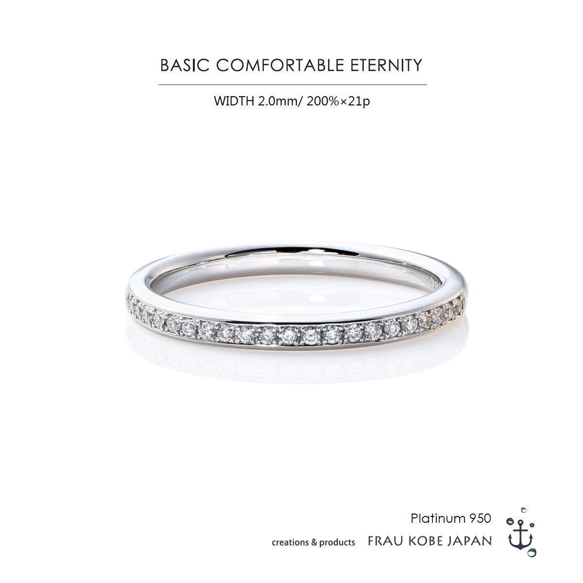 「BASIC COMFORTABLE ETERNITY」エタニティリング2.0mm
