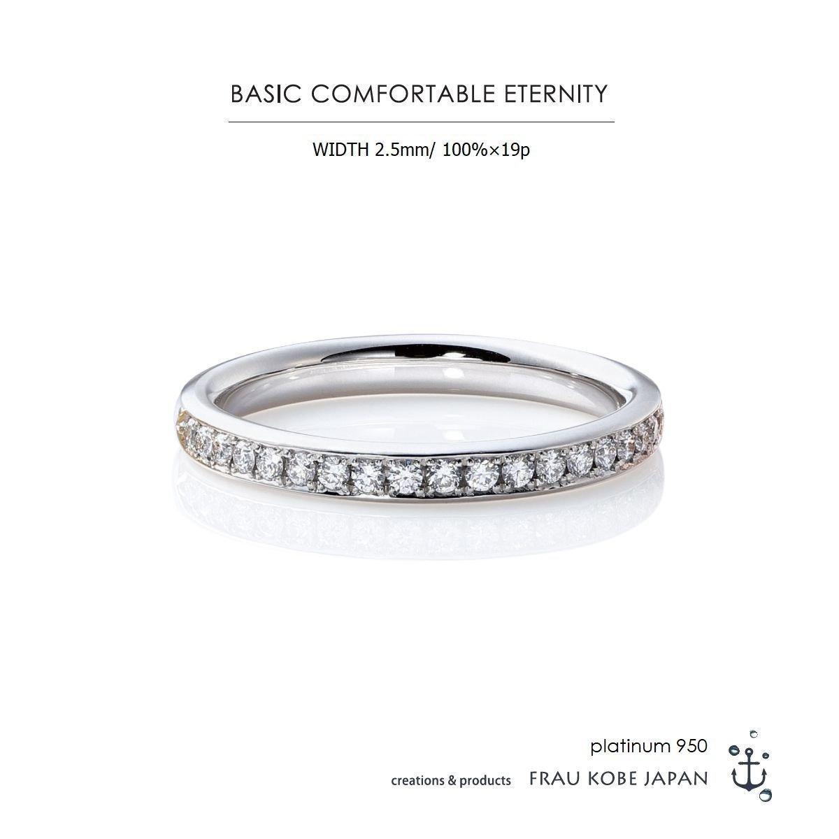 「BASIC COMFORTABLE ETERNITY」エタニティリング2.5mm