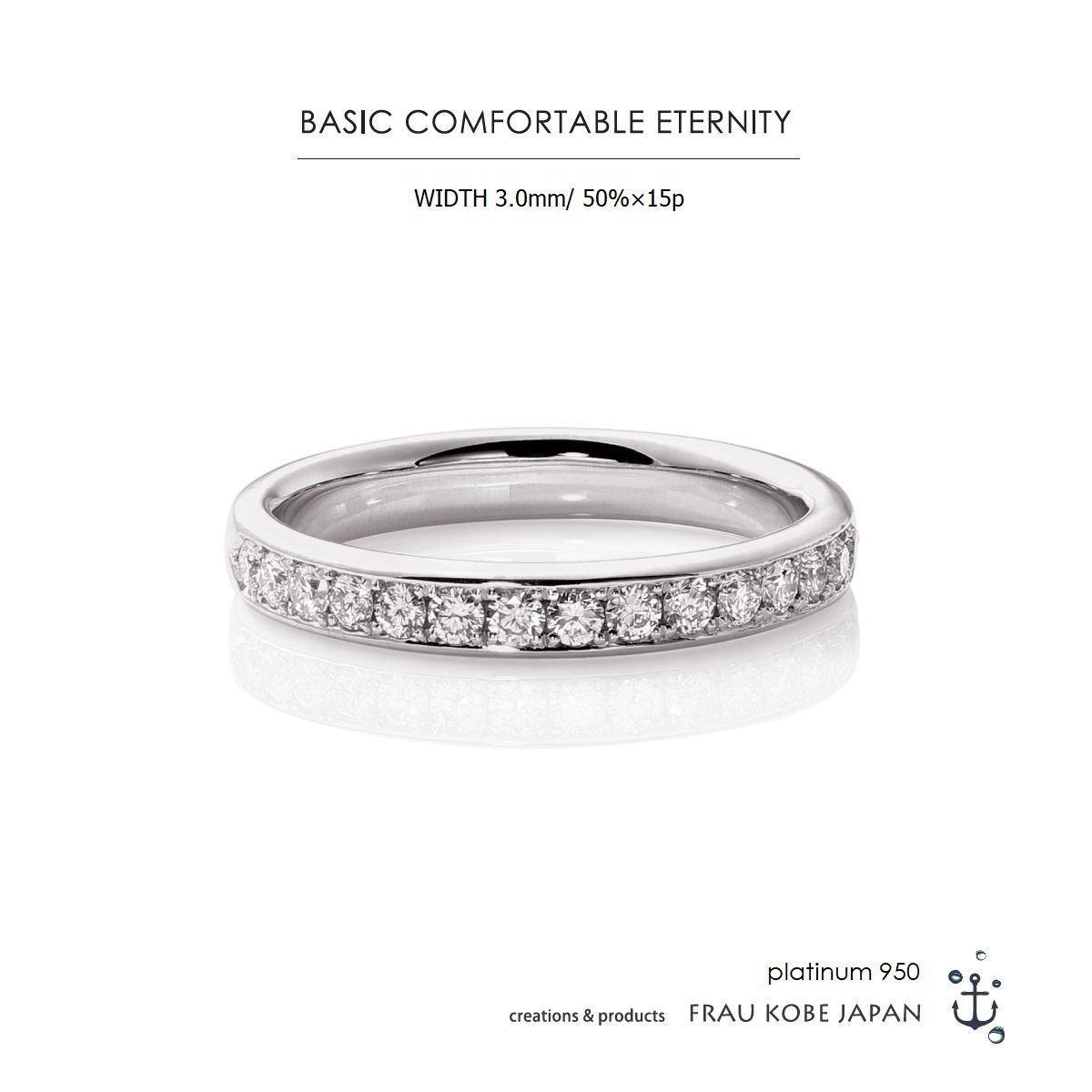「BASIC COMFORTABLE ETERNITY」エタニティリング3.0mm