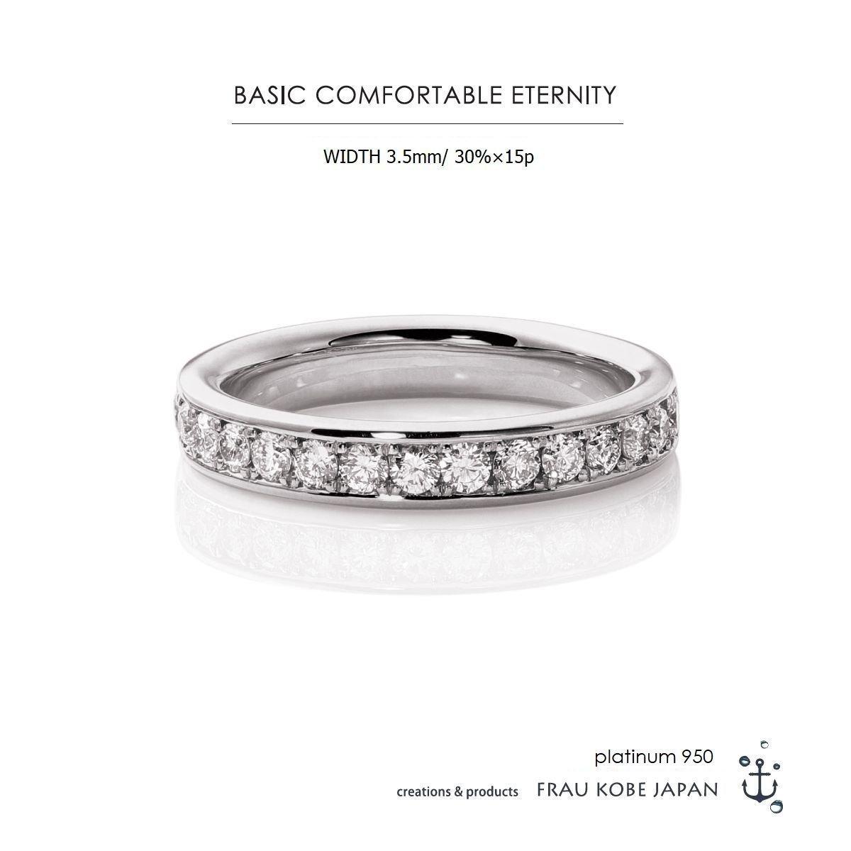 「BASIC COMFORTABLE ETERNITY」エタニティリング3.5mm