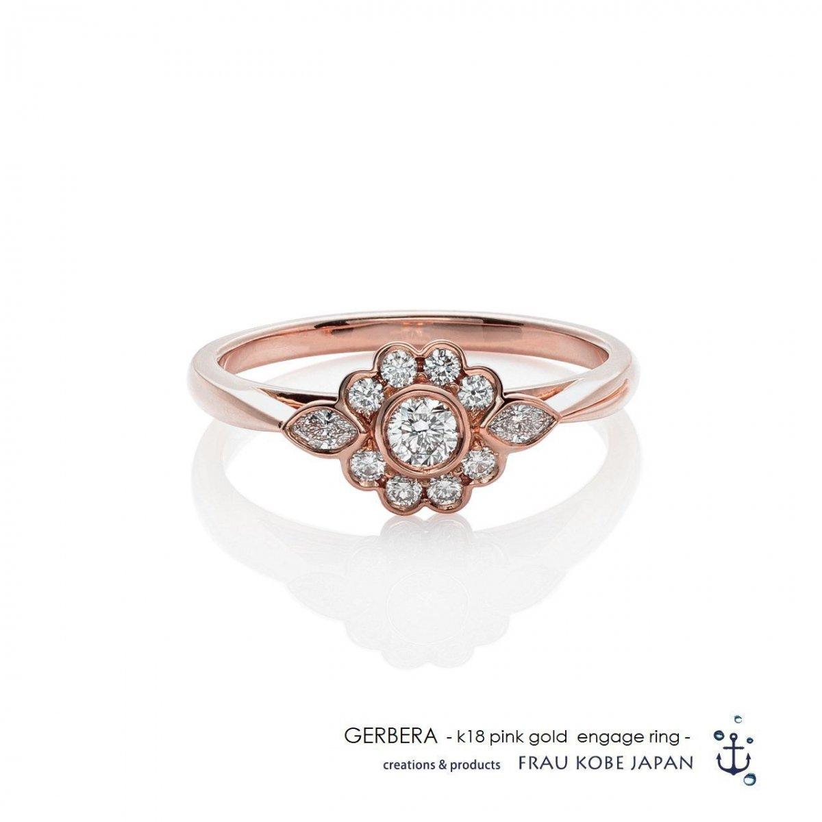 【即納OK】「GERBERA/ガーベラ」K18ピンクゴールドエンゲージリング