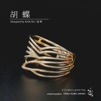 【浴衣にオススメ!】夏梓/KAZUSA 「胡蝶」リング