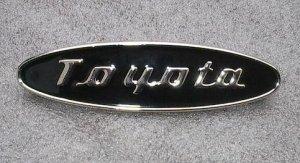 トヨタ ランドクルーザー  ランドクルーザー FJ25 40-45-55&FJクルーザー ブラッ