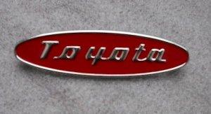 トヨタ ランドクルーザーランドクルーザーFJ25 40-45-55&FJクルーザー レッドエンブレム