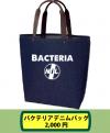 Bacteria デニムバッグ