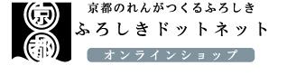 風呂敷通販のふろしきドットネット京都のれん株式会社公式オンラインショップ