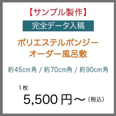 45cm角ポンジー風呂敷オーダー